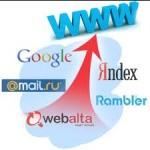 Как выйти на первые страницы в выдаче поисковых системах