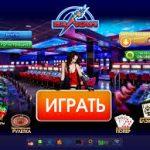 Почему стоит выбрать казино Вулкан Platinum для своего хобби