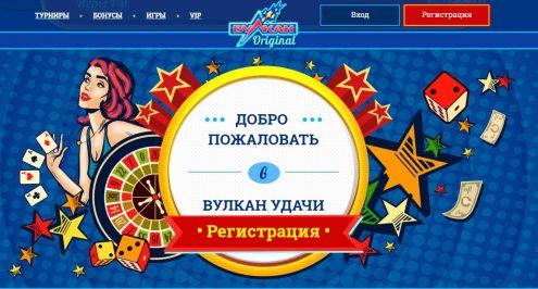 Лучший Вулкан для гемблера из Украины!