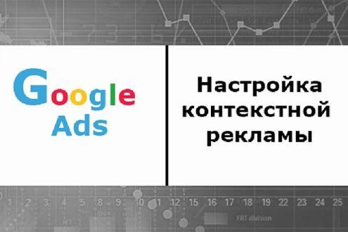 Преимущества контекстной рекламы и где можно заказать ее настройку