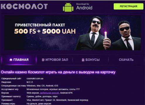 официальный сайт казино космолот