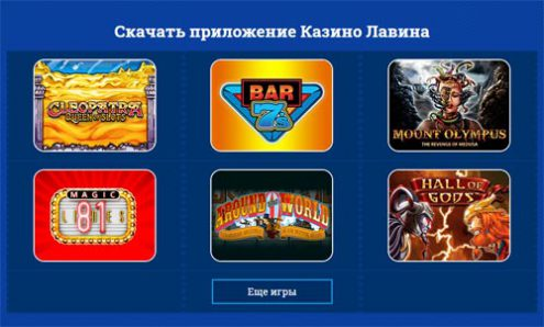 Governor of poker скачать android lottomatica
