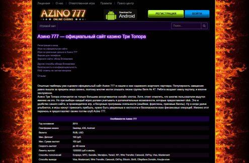 Игровые слоты в Азино777 подарят мгновения счастья