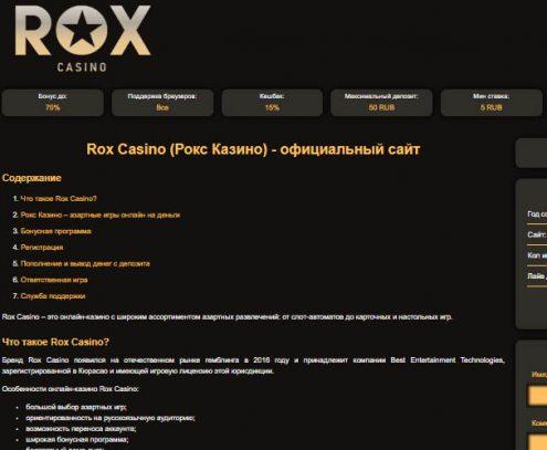 игровой клуб Rox