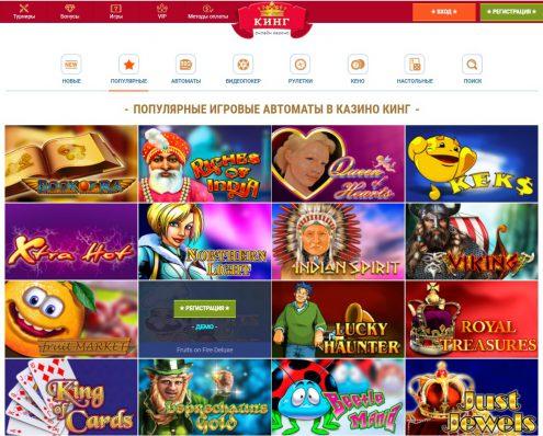 Отношения с казино онлайн Слотокинг всегда стабильные и выгодные