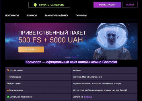 Космолот сайт vinrajrada.org.ua радует своих посетителей щедрыми бонусами